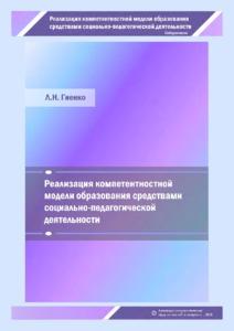 Реализация компетентностной модели образования средствами социально-педагогической деятельности(обрез).pdf